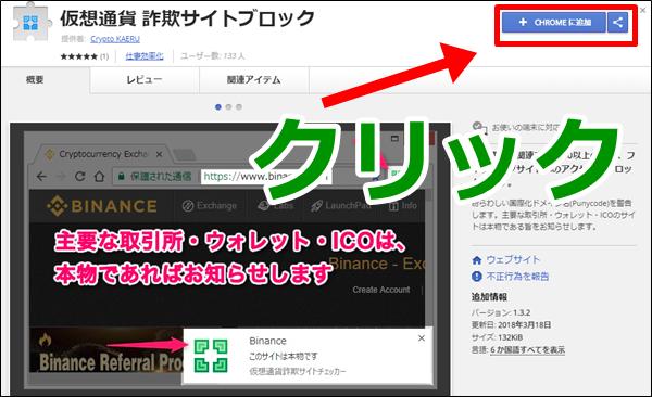 仮想通貨,詐欺,サイト,仮想通貨詐欺サイトブロック,Googlechrome,プラグイン,使い方