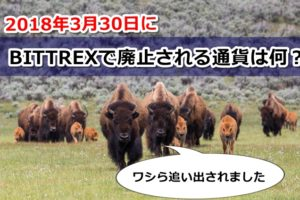 BITTREX,2018年3月30日,廃止,通貨,何,一覧