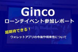 Ginco,ギンコ,ウォレット,アプリ,スマホ,iPhone,Android,仮想通貨,ビットコイン,Zilliqa,イーサエモン