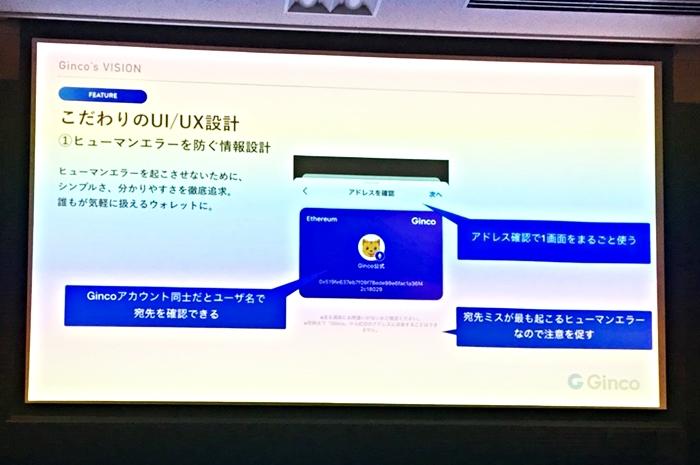 Ginco,ギンコ,ウォレット,アプリ,スマホ,iPhone,Android,仮想通貨,ビットコイン