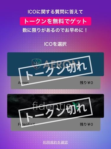 コイン相場,アプリ,エアドロップ
