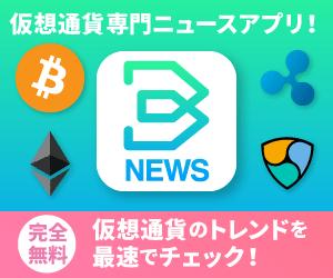 appbnr_300_250,ニュースアプリ