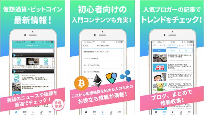 仮想通貨,ニュース,アプリ,仮想通貨ニュースアプリ,NEWS,スマホ