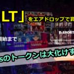 GOLT,エアドロップ,e-Sports,ゲーム,トークン,入手,方法