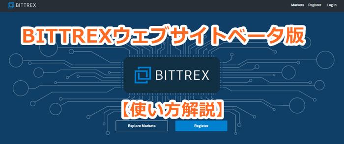 BITTREX,ベータ版,リリース,テストページ,感想,仮想通貨,使い方