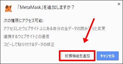 metamask,メタマスク,ログイン,ログイン方法,パスワード変更,安全性,復元方法,仮想通貨,イーサリアム,ウォレット