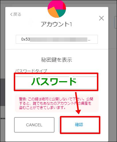 Metamask,メタマスク,ベータ,ベータ版,使い方,送金,受取,受け取り,日本語