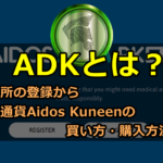 ADK,買い方,取引所,送金,入金,出金,Aidos Kuneen,仮想通貨,登録,エイドスクニーン