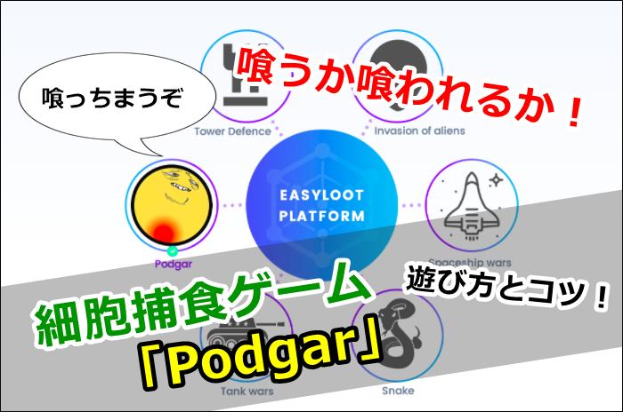 dapps,Podgar,ゲーム,細胞,遊び方,コツ,分裂,メタマスク