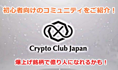 CCJ,Crypto Club Japan,ICO,仮想通貨