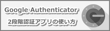Google Authenticator,二段階認証,アプリ