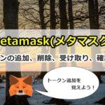 metamask,メタマスク,使い方,トークン,追加,削除,確認,受け取り,受取,入金,移動,仮想通貨