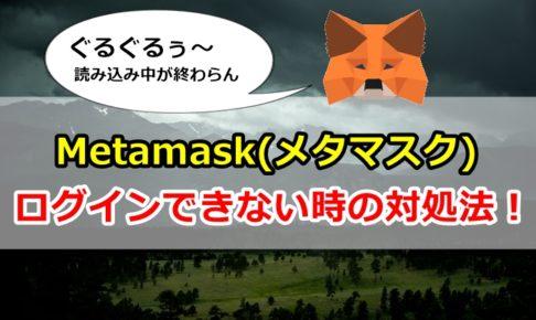 metamask,メタマスク,ログインできない