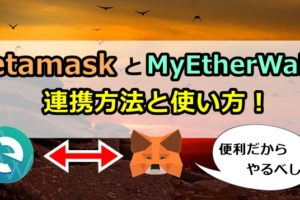 metamask,myetherwallet,使い方,違い,連携,ウォレット,方法,追加,変更,名前,削除,送金,メタマスク,マイイーサウォレット