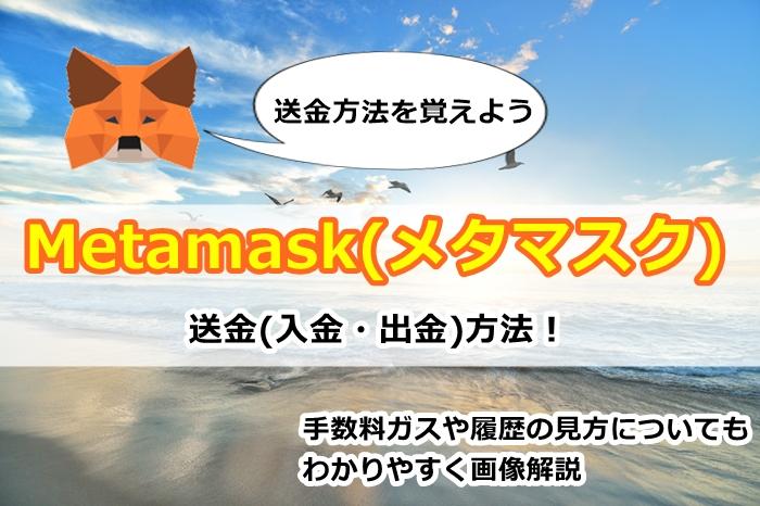 Metamask,メタマスク,送金,入金,出金,方法,入金履歴,送金手数料,送金時間,送金できない,ガス,仮想通貨,イーサリアム