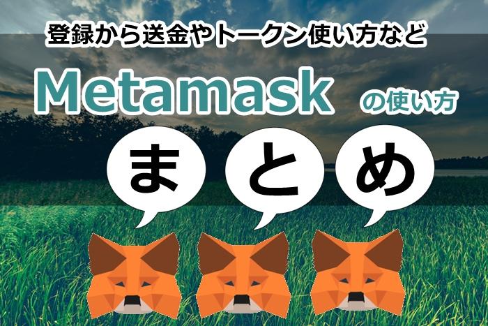 Metamask,メタマスク,使い方,登録,送金,入金,出金,トークン,追加,MyEhterWallet,削除,ベータ版,マイイーサウォレット