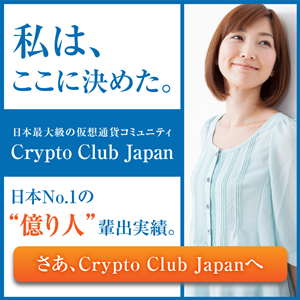 CCJ,Crypto Club Japan,ICO,仮想通貨