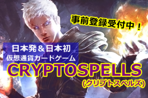 CRYPTOSPELLS,クリプトスペルズ,ゲーム,dapps
