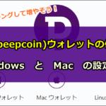 pcn,peepcoin,仮想通貨,ウォレット,wallet,ステーキング,pow,pos,windows,mac,方法