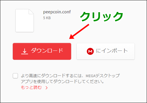 pcn,pepcoin,仮想通貨,ウォレット,wallet,ステーキング,pow,pos,windows,mac,方法