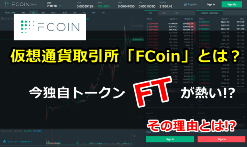 仮想通貨,取引所,huobi,fcoin,エフコイン,FT,ETH,exchange