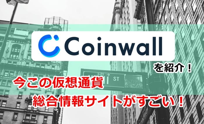 コインウォール,coinwall
