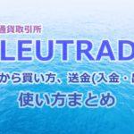 BLEUTRADE,使い方,登録,方法,買い方,売り方,送金,入金,出金,ブルートレード