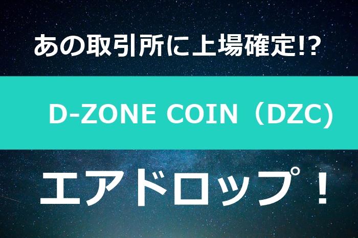 エアドロップ,DZC,D-ZONE COIN