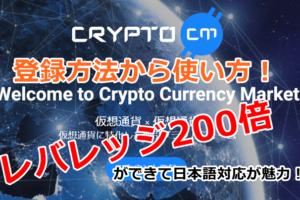 CryptoCM,登録方法,本人確認書類,運転免許証,パスポート,送金,入金,出金,買い方,売り方,取引所,仮想通貨,レバレッジ,200倍,使い方,取引手数料,二段階認証