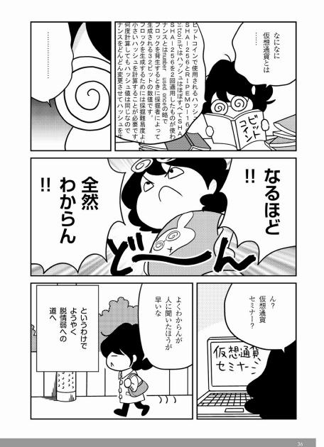 仮想通貨初心者の漫画