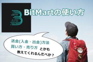 BitMartの使い方!送金(入金・出金)方法と買い方・売り方を画像で解説