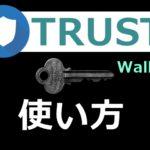 Trustウォレット(wallet)の使い方