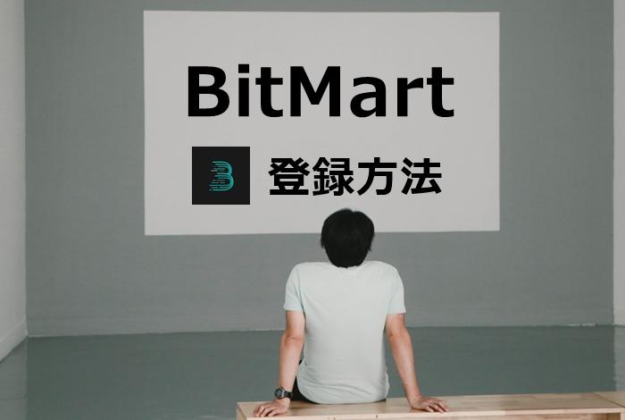BitMart取引所の登録(口座開設)方法!本人確認、二段階認証と日本語表示設定の仕方を画像で分かりやすく解説