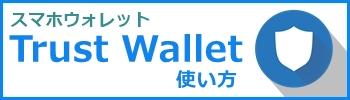 Trust Wallet使い方