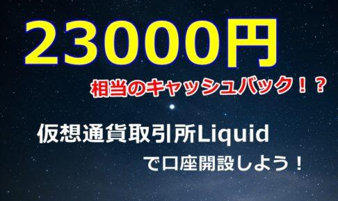 仮想通貨取引所Liquid