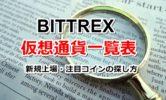 Bittrex取り扱い仮想通貨の銘柄一覧表!新規上場や注目コインの探し方も解説