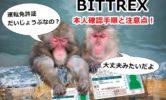 Bittrexの本人確認は運転免許証だと要注意!登録方法の画像解説とアカウントレベルの重要性に迫る
