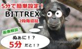 BITTREXの二段階認証(2fa)設定と解除方法を画像解説【5分で終わる!】