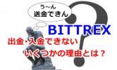 Bittrexで送金(出金・入金)できない理由!送金制限の解除や対策まとめ