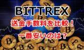 【Bittrex】の送金(入金・出金)手数料を比較!通貨や取引所で大きな違いがある?