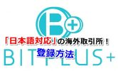 BITPLUS(ビットプラス)登録(口座開設)方法と取扱い仮想通貨!日本語対応の取引所がヤバい理由とは?