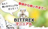 Bittrexの『登録や使い方~、取引操作方法,買い方,売り方,トラブル解決』総まとめマニュアルで初心者でも鬼に金棒