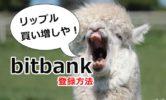 【bitbank】登録(口座開設)方法!本人確認と二段階認証の設定を画像解説してみた