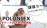 Poloniex(ポロニエックス)のチャートが表示されない!?解決方法は簡単だった