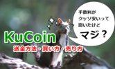 KuCoinの使い方!送金(入金・出金)から買い方・売り方まで完全マスター!手数料が安すぎるぅ!