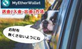 MyEtherWallet(マイイーサウォレット)の送金(入金・出金)方法と手数料【わかりやすく画像解説】