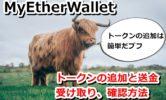 MyEtherWallet(マイイーサウォレット)でカスタムトークンの追加と送金、受け取り、確認方法
