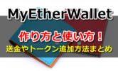 MyEtherWalletの作り方と使い方はこれでバッチリ!送金やトークン追加方法まとめ