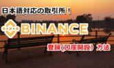Binance取引所の登録(口座開設)方法と日本語表示の仕方を画像解説!中国だけど評判はどうなの?