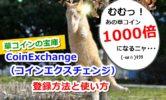 コインエクスチェンジの登録方法と使い方!XPや草コインを買うならココ!
